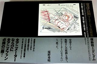 安彦良和アニメーション原画集「機動戦士ガンダム」写真画像