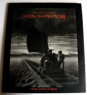 『ハリス・バーディックの謎』表紙写真画像