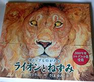 イソップものがたり ライオンとねずみ表紙写真画像